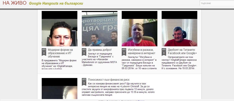 Google Hangouts на живо Georgi Stankov