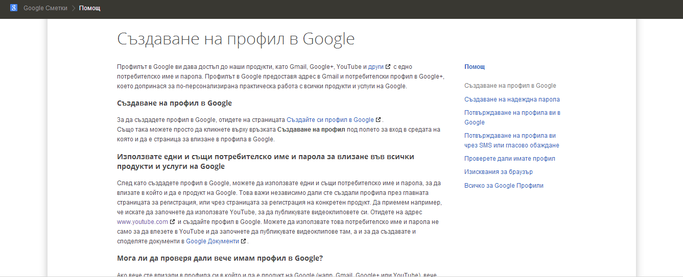 help section suzdavane na profil v google