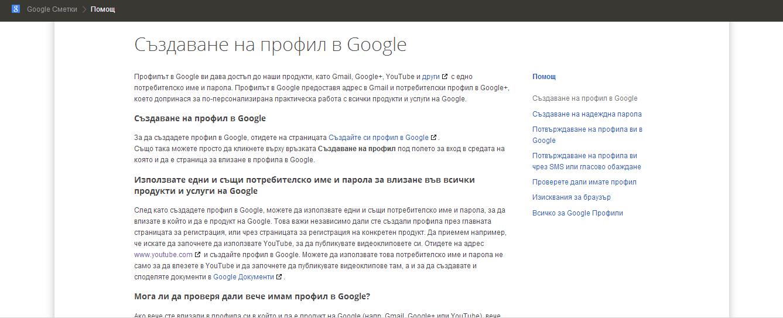help section suzdavane na profil v google