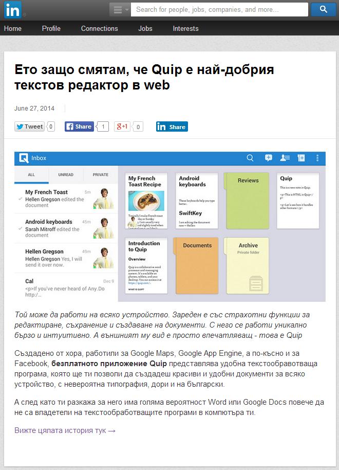 lifehack2Hristo Stoyanov Linkedin Posts