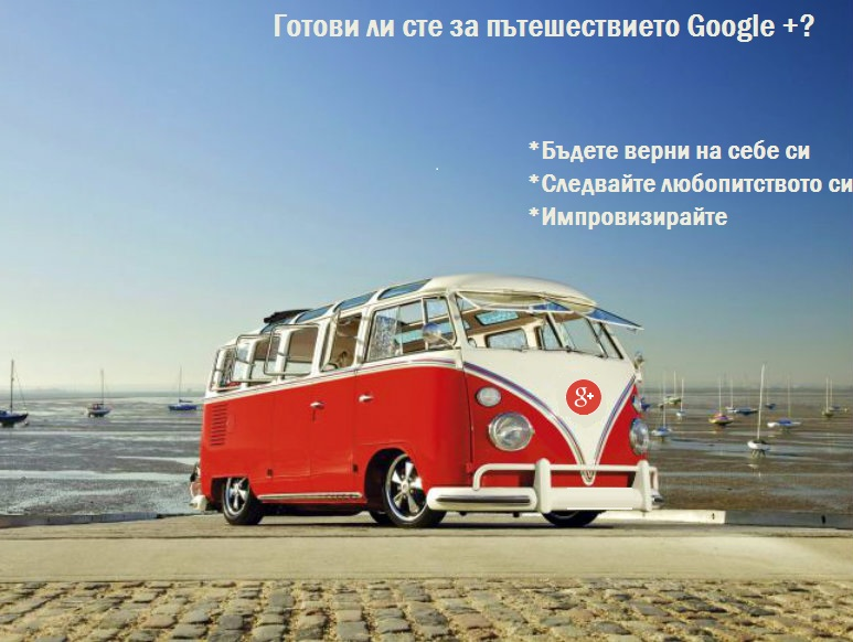 metaphysical guide to google plus VW minibus red BG version