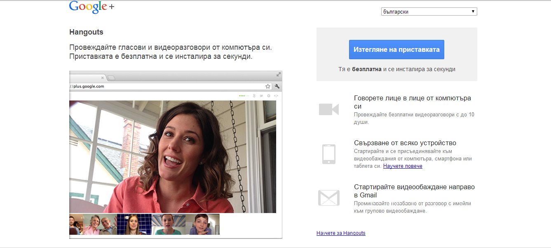 plugin google hangouts bg