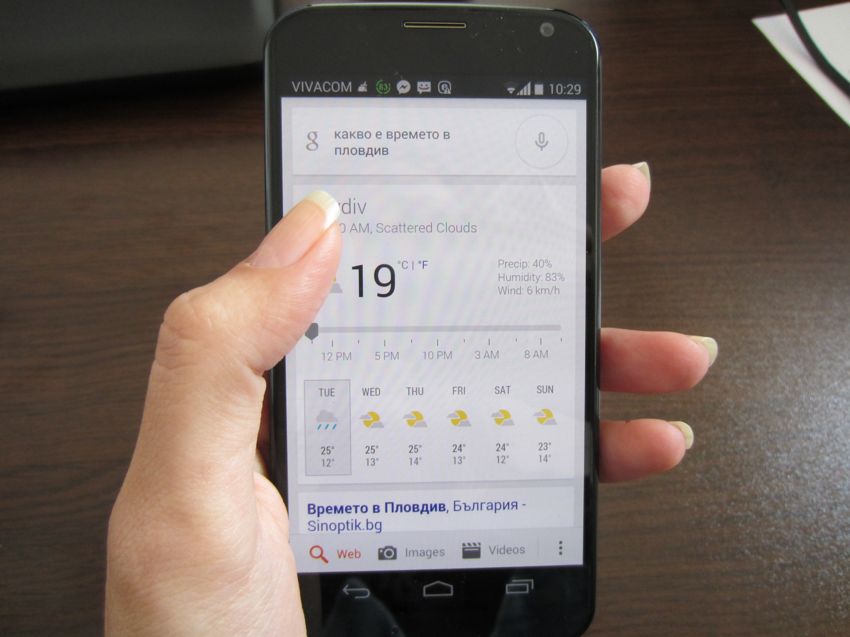 Google Now in Bulgarian (1) vremeto