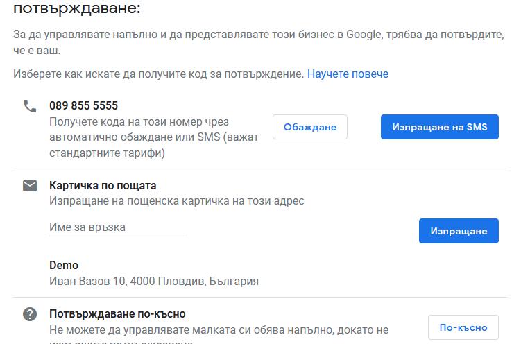 Радостното е, че вече и за България работи валидация веднага - чрез SMS или обаждане.