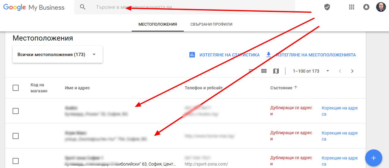 След като посетите business.google.com ще видите списък с вашите обекти - ако имате повече от един: