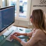 SEO автоматизация: всичко, което трябва да знаете